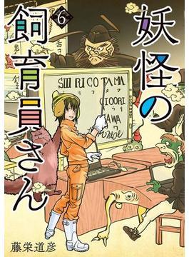 妖怪の飼育員さん 6巻(バンチコミックス)