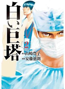 白い巨塔 2巻(バンチコミックス)