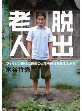 脱出老人 フィリピン移住に最後の人生を賭ける日本人たち(小学館文庫)