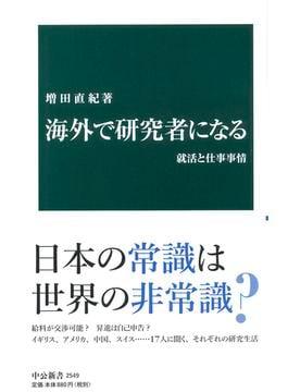 海外で研究者になる 就活と仕事事情(中公新書)