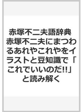 赤塚不二夫語辞典