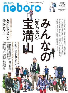 季刊のぼろ 九州・山口版 Vol.25(2019夏) みんなの(知らない)宝満山