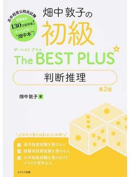 畑中敦子の初級ザ・ベストプラス判断推理 高卒程度公務員試験 第2版