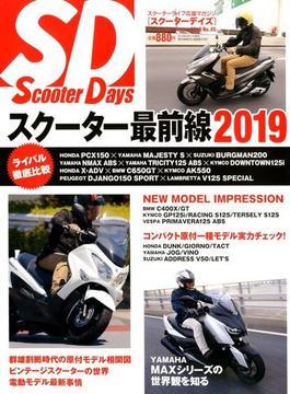 スクーターデイズ 2019年 07月号 [雑誌]