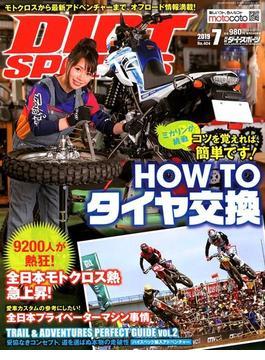 DIRT SPORTS (ダートスポーツ) 2019年 07月号 [雑誌]