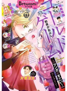 ベツコミ 2019年6月号(2019年5月13日発売)