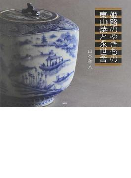 姫路のやきもの東山焼と永世舎