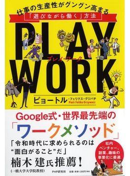 プレイ・ワーク 仕事の生産性がグングン高まる「遊びながら働く」方法