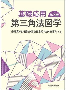 基礎応用第三角法図学 第3版