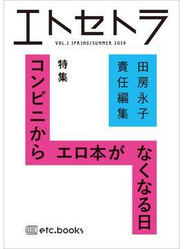 エトセトラ フェミマガジン VOL.1(2019SPRING/SUMMER) 特集/コンビニからエロ本がなくなる日