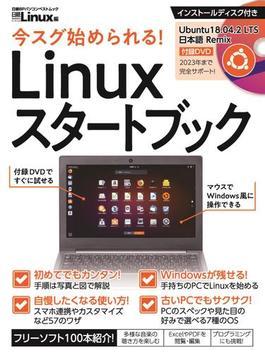 今スグ始められる!Linuxスタートブック(日経BPパソコンベストムック)