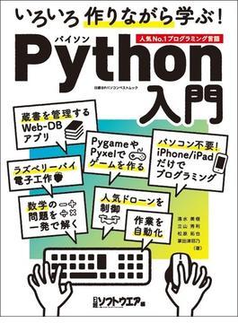 いろいろ作りながら学ぶ!Python入門 人気No.1プログラミング言語(日経BPパソコンベストムック)