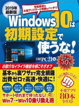 Windows 10は初期設定で使うな! パソコンを軽く!速く!使いやすく! 2019年最新版(日経BPパソコンベストムック)