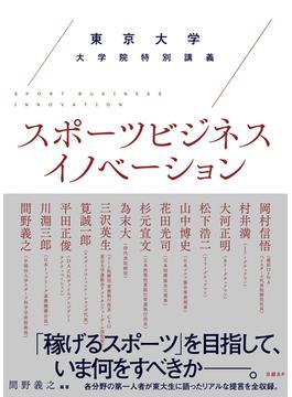 スポーツビジネスイノベーション 東京大学大学院特別講義