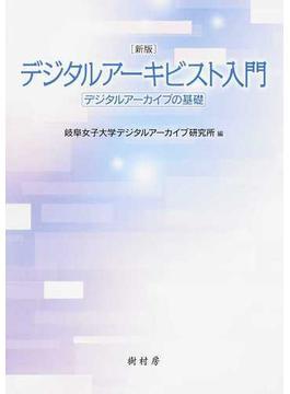 デジタルアーキビスト入門 デジタルアーカイブの基礎 新版
