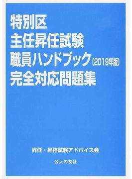 特別区主任昇任試験職員ハンドブック完全対応問題集 2019年版