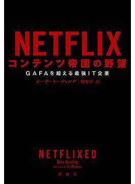 NETFLIXコンテンツ帝国の野望 GAFAを超える最強IT企業