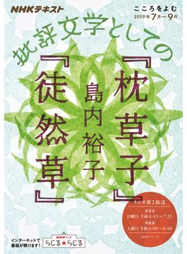 批評文学としての『枕草子』『徒然草』(NHKシリーズ)