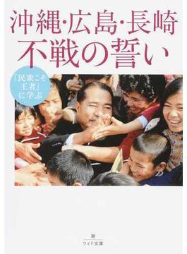『民衆こそ王者』に学ぶ沖縄・広島・長崎不戦の誓い