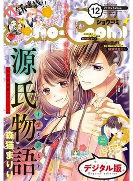 Sho-Comi 2019年12号(2019年5月20日発売)(Sho-Comi)