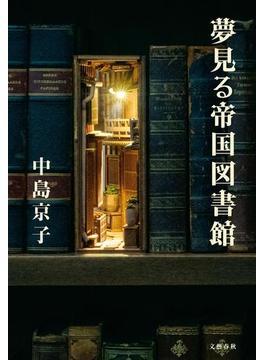 夢見る帝国図書館(文春e-book)