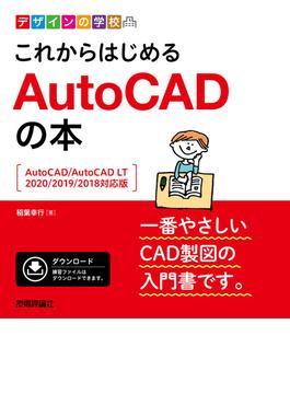 これからはじめるAutoCADの本 AutoCAD/AutoCAD LT 2020/2019/2018対応版