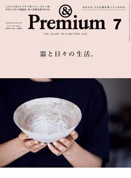 &Premium(アンド プレミアム) 2019年 7月号 [器と日々の生活。](&Premium)