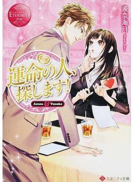 運命の人、探します! Azusa & Yusuke(エタニティ文庫)