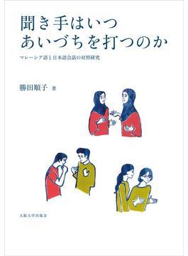 聞き手はいつあいづちを打つのか マレーシア語と日本語会話の対照研究