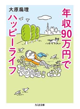 年収90万円でハッピーライフ(ちくま文庫)