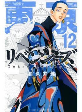 東京卍リベンジャーズ 12 (週刊少年マガジン)