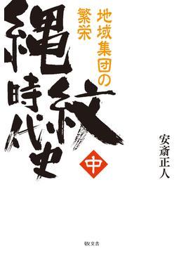 縄紋時代史 中 地域集団の繁栄