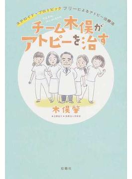 チーム木俣がアトピーを治す ステロイド・プロトピックフリーによるアトピー治療法