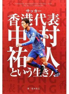 サッカー香港代表中村祐人という生き方