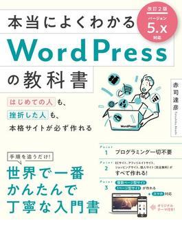 本当によくわかるWordPressの教科書 はじめての人も、挫折した人も、本格サイトが必ず作れる バージョン5.x対応 改訂2版
