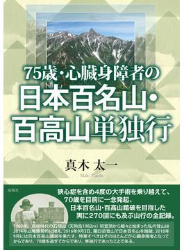 75歳・心臓身障者の日本百名山・百高山単独行