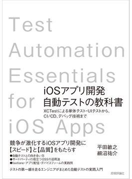 iOSアプリ開発自動テストの教科書 XCTestによる単体テスト・UIテストから、CI/CD、デバッグ技術まで