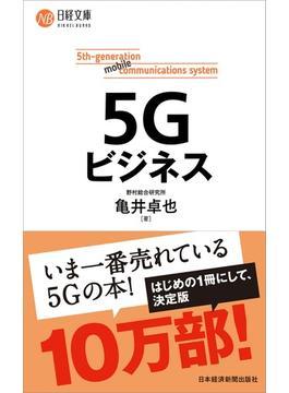 5Gビジネス(日経文庫)