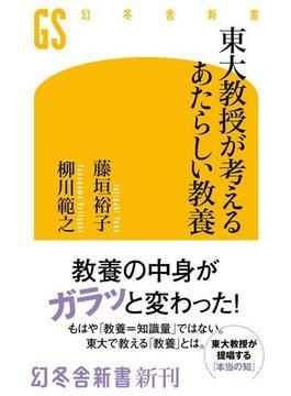 【期間限定価格】東大教授が考えるあたらしい教養(幻冬舎新書)
