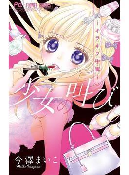 少女の叫び~キラキラ中毒~(フラワーコミックス)
