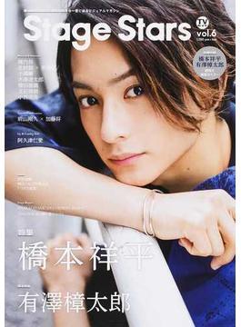 TVガイドStage Stars vol.6(TOKYO NEWS MOOK)