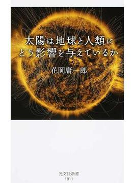 太陽は地球と人類にどう影響を与えているか(光文社新書)