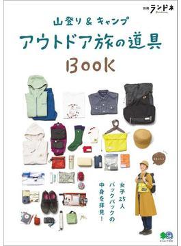 別冊ランドネ 山登り&キャンプ アウトドア旅の道具BOOK