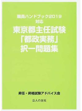 東京都主任試験「都政実務」択一問題集 職員ハンドブック2019対応