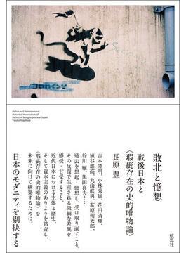 敗北と憶想 戦後日本と〈瑕疵存在の史的唯物論〉