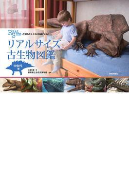 リアルサイズ古生物図鑑 古生物のサイズが実感できる! 中生代編