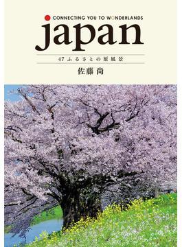 japan CONNECTING YOU TO WONDERLANDS 47ふるさとの原風景 日本語版