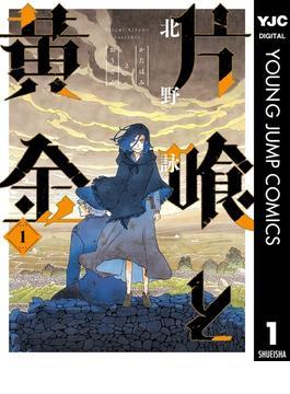 片喰と黄金 1(ヤングジャンプコミックスDIGITAL)