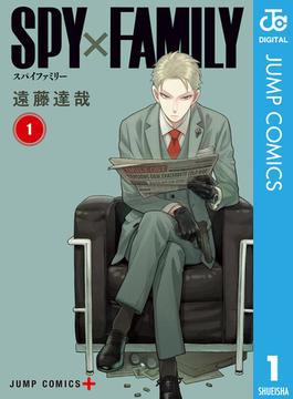 SPY×FAMILY 1(ジャンプコミックスDIGITAL)