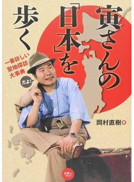 寅さんの「日本」を歩く 一番詳しい聖地探訪大事典